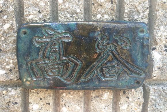 陶器の表札