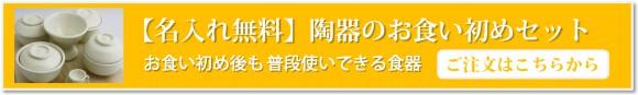 okuizome_order
